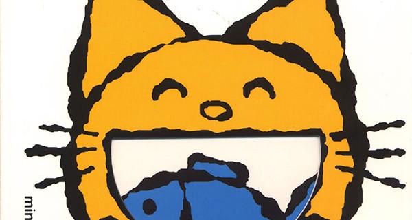 """""""Gnam! A me piace…"""" di Yusuke Yunezu"""